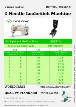 雙針平縫系列刀傍壓腳(一般薄料用)