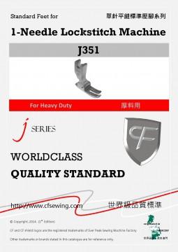 單針平縫標準壓腳 J351(厚料用)